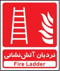 علائم آتش نشانی